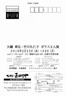 2016omote1