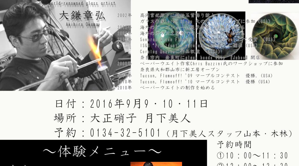 大鎌のコピー(1)