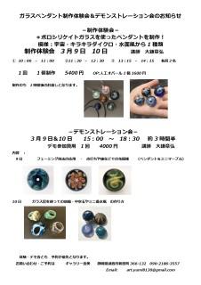 2019ガラスペンダント制作体験会_pages-to-jpg-0001